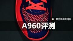 众多球星的首选,威克多A960球鞋测评