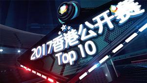 香港赛TOP10:李宗伟的无敌手感!