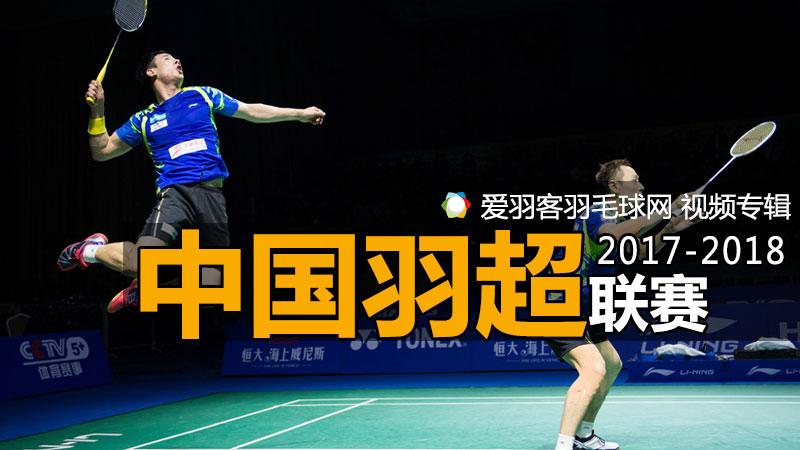 2017-2018年中国羽毛球超级联赛