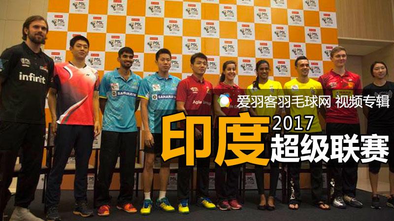 2017年印度羽毛球超级联赛