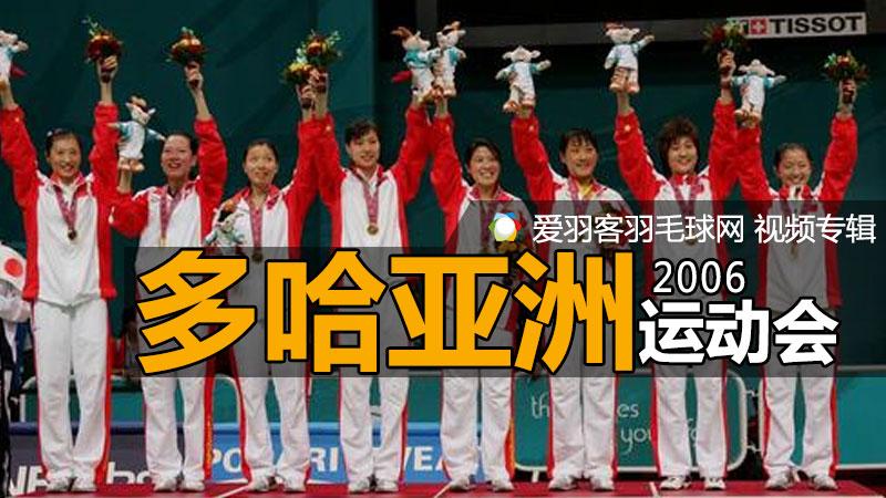 2006年亚运会羽毛球比赛