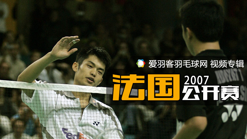 2007年法国羽毛球公开赛