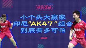 """师兄侃球丨印尼""""AK47""""到底有多可怕?"""