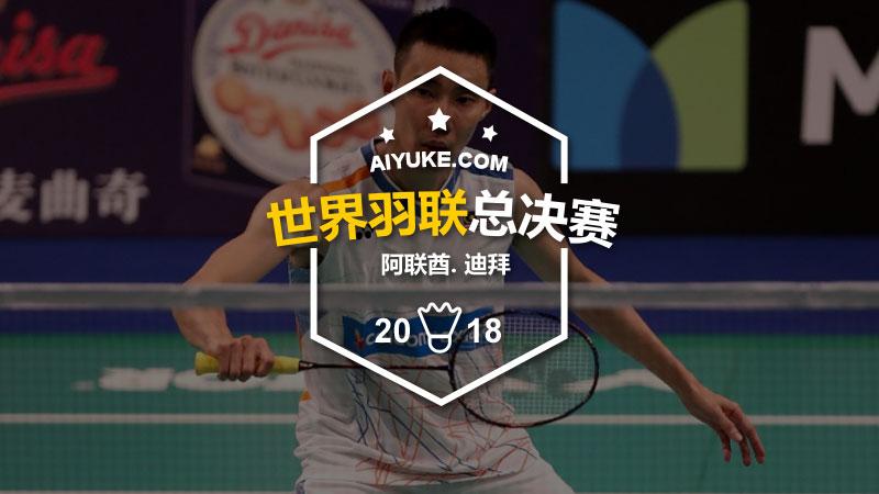 2017年世界羽联总决赛
