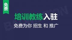 明仕亚洲娱乐·羽毛球培训教育管理入驻免费开放啦!