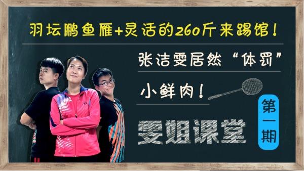 """雯姐课堂丨羽坛""""鹏鱼雁""""+260斤网红来踢馆!不搞笑来找我"""