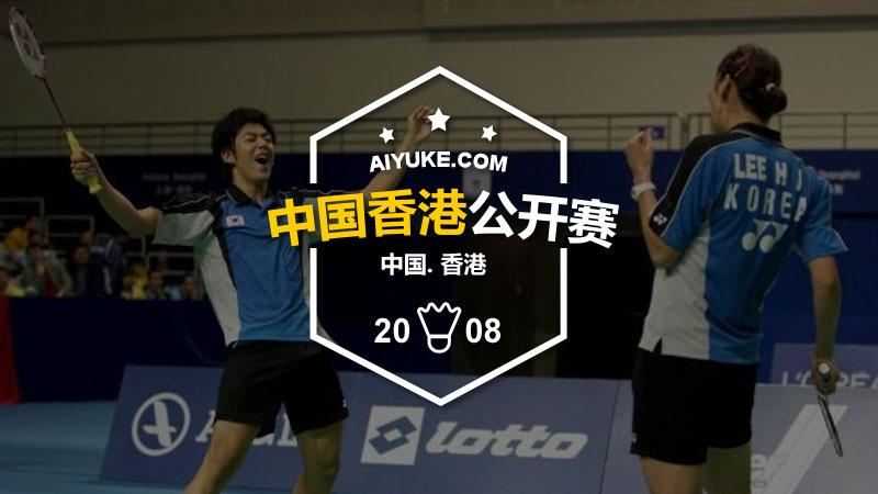 2008年香港羽毛球公开赛