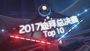 """回顾2017年终总万博体育manbetex手机登录TOP10:让人""""吐血""""的超长多拍"""