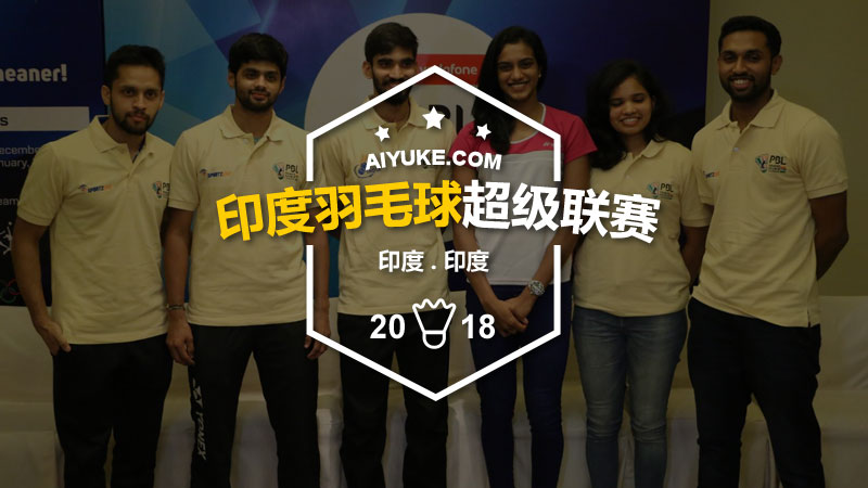 2018年印度羽毛球超级联赛