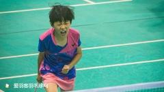 让孩子选择打羽毛球,就是选择优秀!