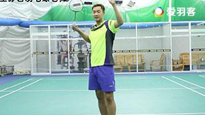 王睁茗教你单打高远球如何挥拍