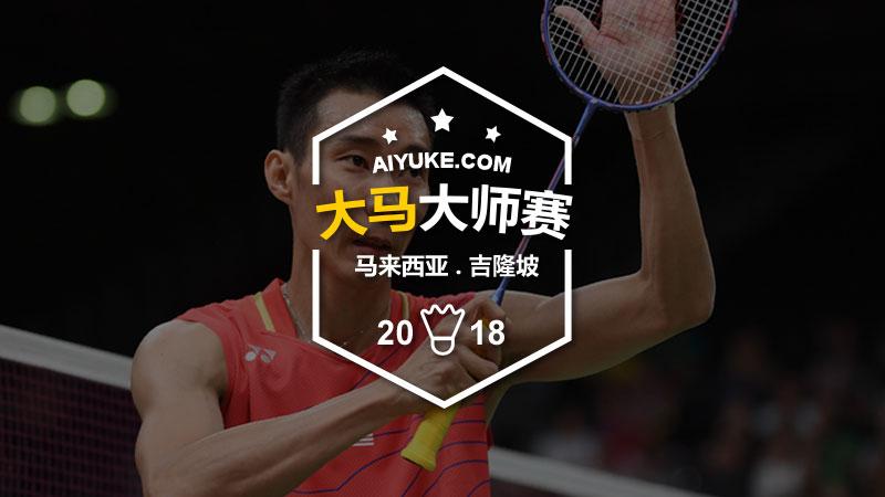 2018年马来西亚羽毛球大师赛