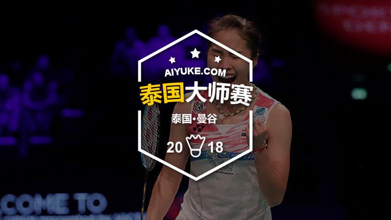 2018年泰国羽毛球大师赛