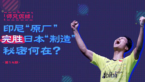 """师兄侃球丨金廷复苏""""印尼流""""?"""