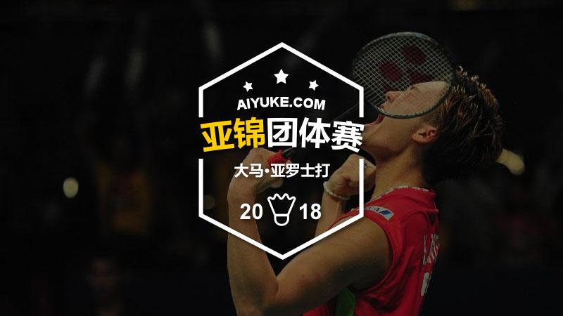 2018年亚洲羽毛球团体锦标赛