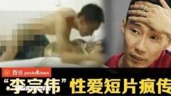 李宗伟否认参与不雅视频:很生气,我已报警!