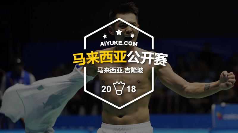 2018年马来西亚羽毛球公开赛