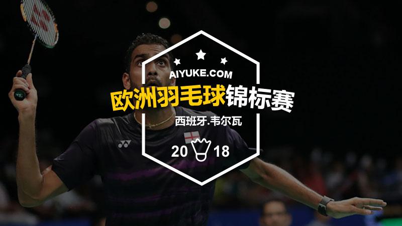 2018年欧洲羽毛球锦标赛