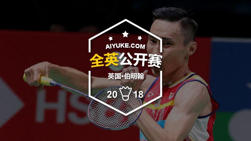 2018年全英羽毛球公开赛