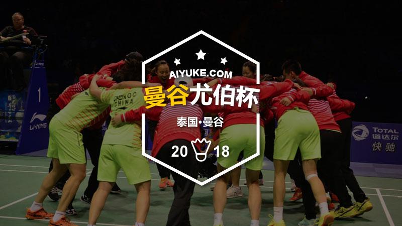 2018年尤伯杯羽毛球锦标赛