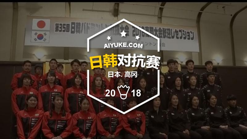 2018年日韩对抗赛