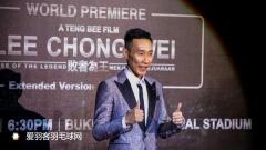 李宗伟电影9月28日台湾上映,王齐麟:他是我的偶像
