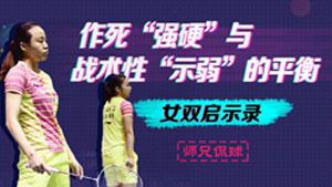 师兄侃球丨四个女人一台戏 女双苦战关键球分析