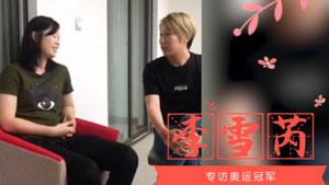 李雪芮:经验少年龄小,现在国羽女单处于劣势
