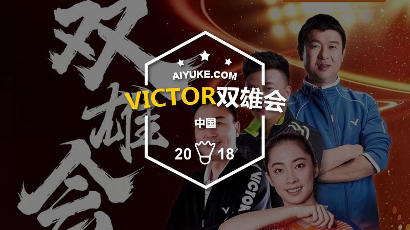 2018年VICTOR雙雄會混合團體賽