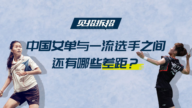 见招拆招:中国女单与一流选手之间的差距在哪里?