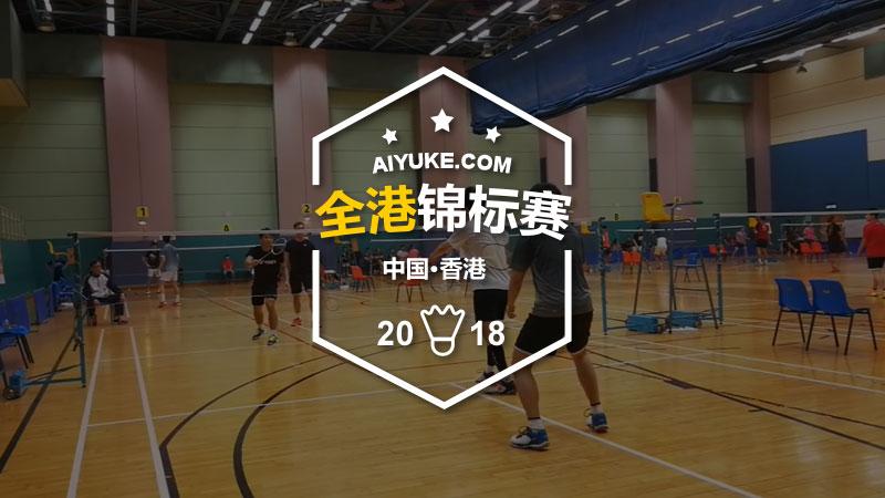 2018年中银香港全港羽毛球锦标赛