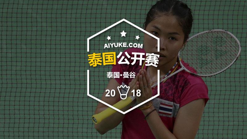 2018年泰国羽毛球公开赛
