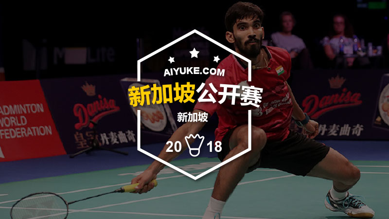 2018年新加坡羽毛球公开赛