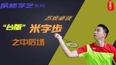 """宝岛高手揭秘,""""米字步""""中后场细节"""