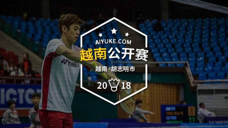 2018年越南羽毛球公开赛
