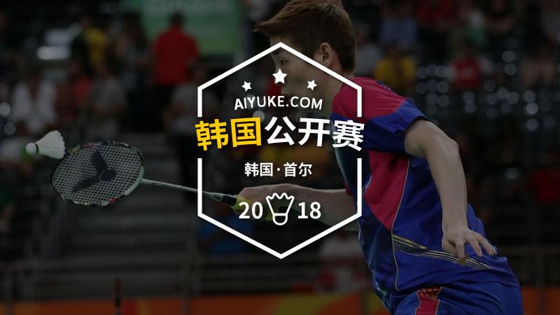 2018年韓國羽毛球公開賽