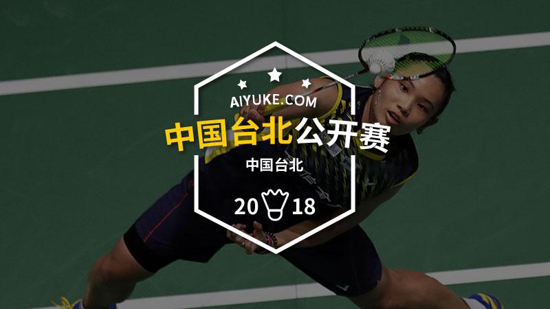 2018年中国台北羽毛球公开赛
