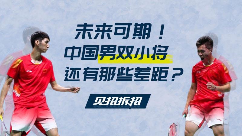 见招拆招:中国男双小将与一流男双还有哪些差距?