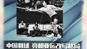 回顾国羽亚运会历史丨1974年首次参赛即包揽男女团冠军
