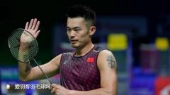 日本公开赛首轮对阵出炉,林丹迎战王佳伦