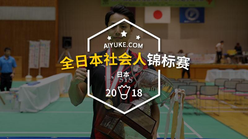 2018年日本社会人锦标赛