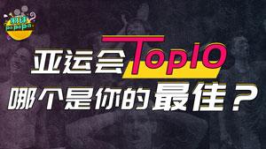 羽球PAPAPA丨2018亚运会TOP10 哪个是你的最佳?