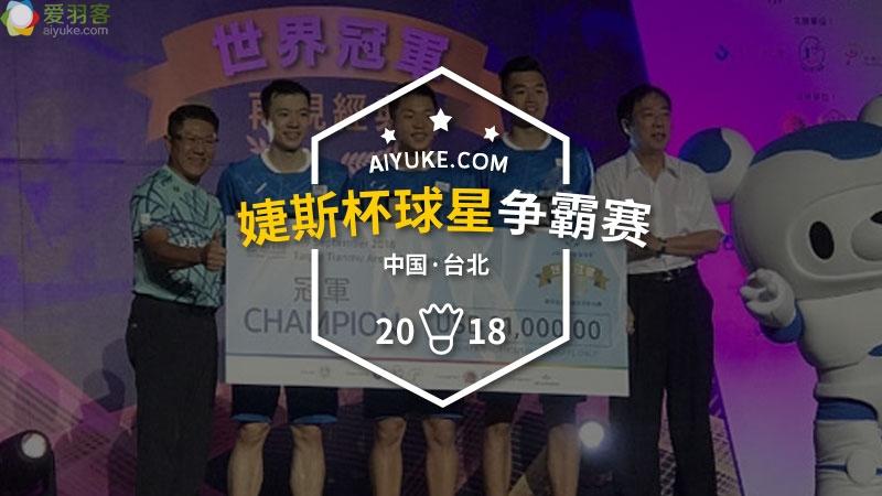 2018年婕斯杯全明星羽球对抗赛球王球后争霸赛