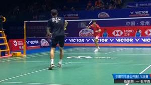 石宇奇VS伍家朗 2018中国公开赛 男单1/4决赛一分6合视频