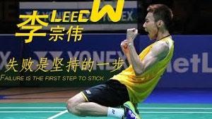 感动5亿羽毛球迷的5分27秒,李宗伟,你的精神,我们不忘!