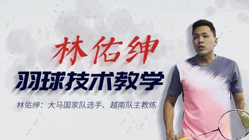 林佑绅羽球技术教学