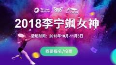 2018年李宁飒女神评选,与傅海峰共同拍摄广告