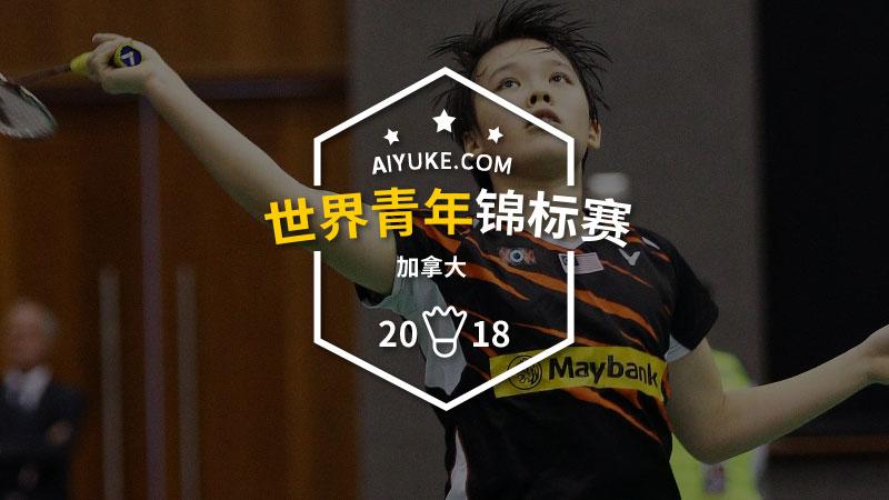 2018年世界青年羽毛球锦标赛
