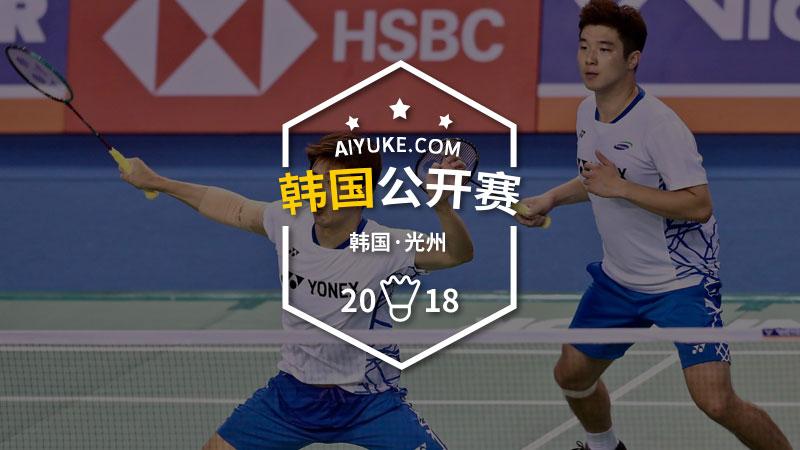2018年韩国羽毛球大师赛