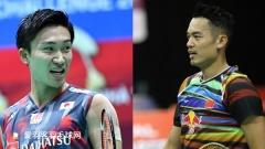 中国福州公开赛抽签出炉,林丹首轮遇桃田贤斗